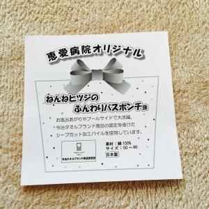 恵愛病院 富士見市 両親学級 記念品 プレゼント グッズ
