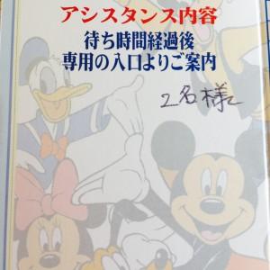 マタニティ 妊娠中 ディズニーランド 旅行 楽しみ方 ゲストアシスタントカード