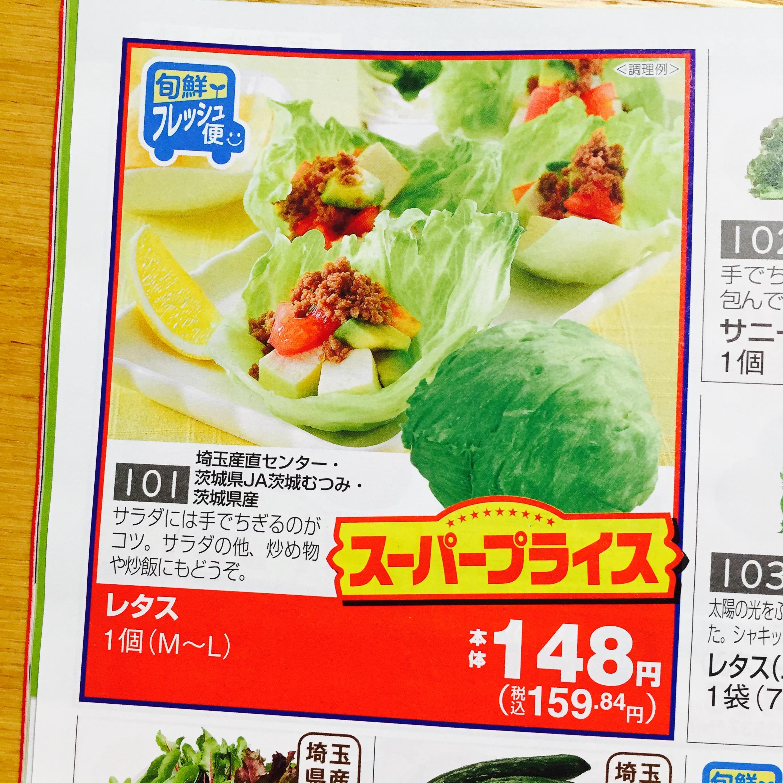 コープデリ 野菜 価格 産後 時短 買い物 コープデリ