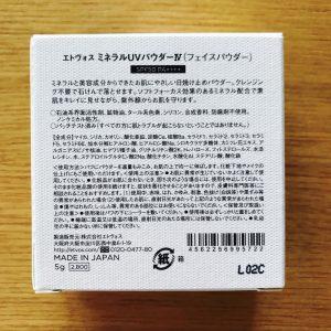 オーガニック UV フェイスパウダー